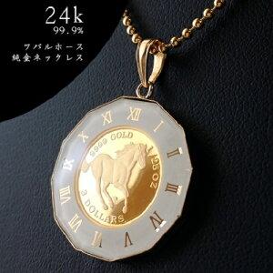 【純金 ネックレス コイン】ツバルホース金貨 ネックレス 1/25オンス 18金 丸型白時計枠 コイン ペンダントトップ jewelry