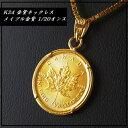 【純金 ネックレス コイン】24金 メイプル金貨 1/20オンス 18金 ツメ枠 カナダ王室造幣局発行 保証書付 純金ペンダン…