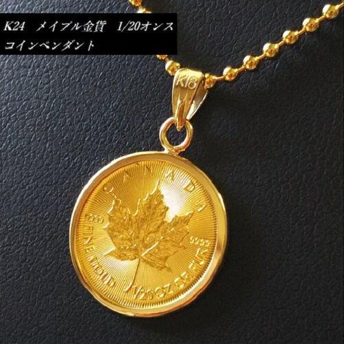 【純金 ネックレス コイン】24金 メイプル金貨 1/20オンス 18金 シンプル枠 カナダ王室造幣局発行 保証書付 純金ペンダントゴールドコイン コインペンダント メープルリーフ