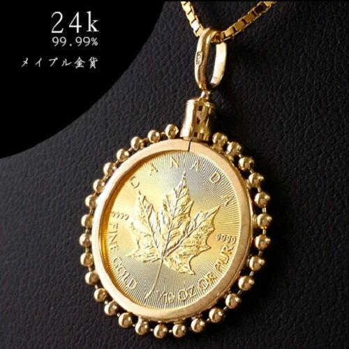 【純金 ネックレス コイン】24金 メイプル金貨 1/10オンス 18金 ねじ止め飾り枠 保証書付 純金ペンダントゴールドコイン メイプルリーフ メープルリーフ