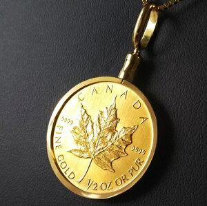 純金 コイン ペンダント 24金 メイプル金貨 1/2オンス 18金ねじ枠 保証書付ゴールドコイン メイプルリーフ メープル 送料無料 メンズ レディース インゴットアクセサリ