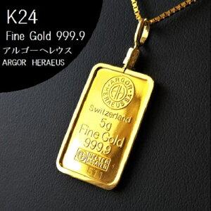 【純金 ネックレス インゴット】 24金 アルゴーへレウス ゴールドバー ネックレス 5g 18金 ねじ枠 (送料無料 gold ingot necklace 24k k24 switzerland fine gold 9999 jewelry )