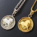 金貨&プラチナ貨ネックレス ツバルホース 1/25オンス シンプル枠 2点セットK18 PT850 枠 純金 純プラチナ コイン ペ…