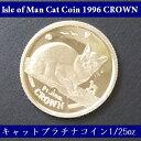 【プラチナ コイン】キャットプラチナコイン 1/25オンス 1996年製 マン島 純プラチナ 白金 白金貨 地金型 platinum coin 99.9% pt...