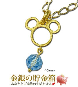 【クーポン対象】『ミッキーマウスシルエット 青ビーズ付き ペンダント』純金 ペンダント 2.0g K24 99.99% 純金 アクセサリー Disney Mickey Mouse ミッキー ディズニー シルエット ゴールド〈チェー
