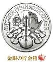 【新品】『ウィーン銀貨 1オンス 2020年製 クリアケース入り』純銀 コイン オーストリア造幣局発行 31.1g 品位:99.9%…
