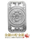 【新品】『アステカ カレンダーシルバーバー 1オンス』純銀 ゴールデン ステイト ミント発行 31.1g 品位:99.9% 純銀 …