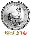 クルーガーランド銀貨1オンス南アフリカ共和国造幣局