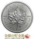【新品】『メイプル銀貨 1オンス 2020年製 クリアケース入り』純銀 コイン カナダ王室造幣局発行 31.1g 品位:99.99% …
