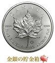 【新品】『メイプル銀貨 1オンス ランダム・イヤー』純銀 コイン カナダ王室造幣局発行 31.1g 品位:99.99% 純銀 シル…