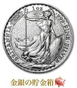 【新品】『ブリタニア銀貨 1オンス ランダム・イヤー クリアケース入り 』純銀 コイン イギリス王立造幣局発行 31.1g…
