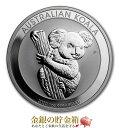 【新品】『コアラ銀貨 1オンス 2020年製 クリアケース入り』オーストラリアパース造幣局発行 31.1g 純銀 品位:99.9% …