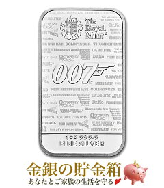 【新品】『007 ジェームズ・ボンド シルバーバー 1オンス』純銀 インゴット イギリス王立造幣局発行 31.1gの純銀 品位:99.99% 純銀 シルバー バー ノータイムトゥダイ Silver Ingot イギリス 英国 イングランド 映画 小説《安心の本物保証》【保証書付き・巾着袋入り】