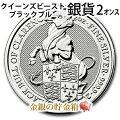英国クイーンズビーストブラックブル銀貨2オンス2018年純銀コインイギリス