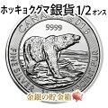 ホッキョクグマ銀貨1/2オンス2018年カナダ純銀コインSilver