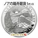 【新品】『ノアの箱舟銀貨 1オンス 2019年製』純銀 コイン アルメニア共和国発行 31.1g 品位:99.9% シルバー 高純度 …