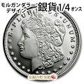 モルガンダラーのデザイン銀貨1/4オンス純銀コインアメリカシルバー