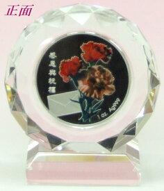 『母の日記念銀貨 1オンス』台湾発行 おくりもの ギフト プレゼント お祝い 女性 母 親 お母さん 銀 銀貨 シルバー 娘 息子