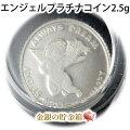 エンジェルプラチナPAMP2.5gスイス・パンプ社発行プラチナコイン