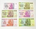 【ジンバブエドル 6枚セット】(1・50万・2億・5億・50億・10兆) ジンバブエドルハイパーインフレ紙幣