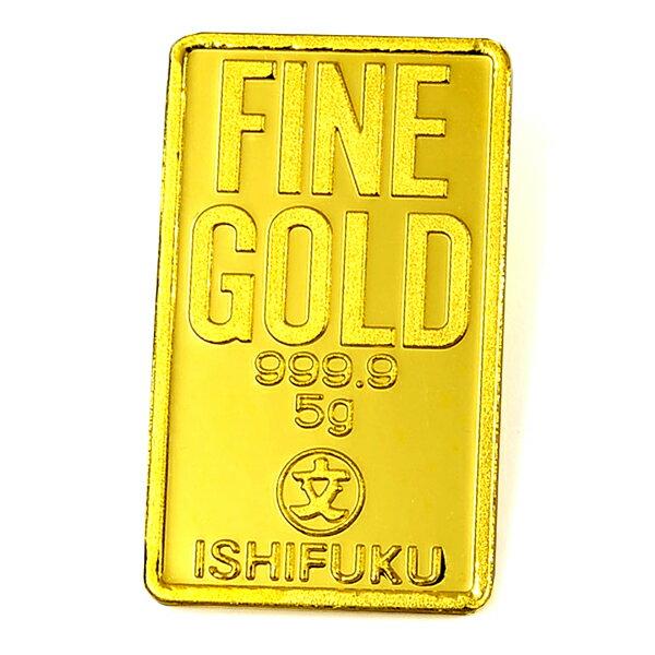 【新品・未開封】『 ISHIFUKU ゴールドバー 5g 』日本製 5gの純金 24金 INGOT インゴット石福 ゴールドバー 地金型 Gold bar《安心の本物保証》 【保証書付き・巾着袋入り】