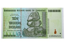 10兆 ジンバブエドル ハイパーインフレ紙幣10000000000000ジンバブエドル