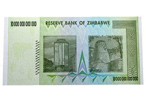 ジンバブエドルハイパーインフレ紙幣