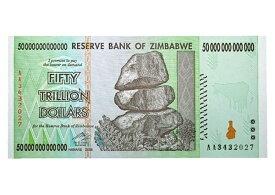 50兆 ジンバブエドル ハイパーインフレ紙幣・小冊子付き 50000000000000ジンバブエドル 小冊子付き