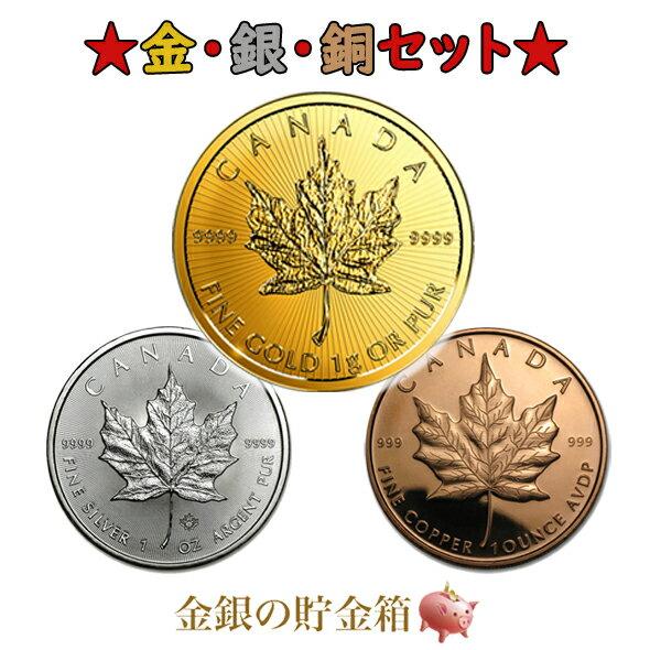 【新品】「あす楽対応」『金・銀・銅 セット』メイプル金貨 1g 1枚 品位:K24(99.99%)純金メイプル銀貨 1オンス 1枚 品位:99.99%(純銀)メイプル銅貨 1AVDPオンス 1枚 品位:99.9%合計三点セット《安心の本物保証》【保証書・巾着袋付き】