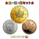【新品】「あす楽対応」『金・銀・銅 セット』メイプル金貨 1g 1枚 品位:K24(99.99%)純金メイプル銀貨 1オンス 1枚 …