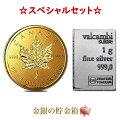 メイプル金貨1g+シルバー1g