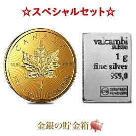 「あす楽対応」《金・銀セット》『メイプル金貨 1g』純金 24金 コイン K24 カナダ 金貨 ゴールド『スイス シルバーバー 1g』純銀 シルバー メープル|硬貨 インゴット 金 銀 貴金属 販売 金貨 金地金 純金 銀 インゴット Gold Silverメイプル リーフ 金貨 1 グラム