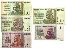 【ジンバブエドル 5枚セット】(1・50万・2億・50億・200億) ジンバブエドル ハイパーインフレ紙幣 5枚セット コレクション