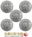 ☆送料無料☆『メイプル銀貨 1オンス 5枚セット クリアケース入り』純銀 コイン カナダ王室造幣局発行 品位:99.9% 地…