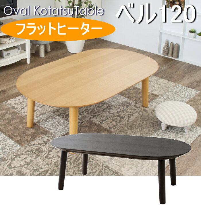 送料無料 KOTATSU COLLECTION こたつテーブル ベル120 オーバル 幅120cmタイプ ナチュラル/ブラウン こたつ ローテーブル 炬燵 コタツ 炬燵 楕円形 オーバル 天然木アッシュ 天然木ラバーウッド 北欧デザイン
