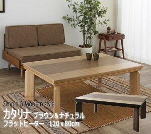 送料無料東谷(AZUMAYA)こたつカタリナ120NAW120×D80×H38/42cm長方形タイプフラットヒーター