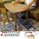 ※送料無料 高さが変えられる2WAYこたつテーブル KT-105 リバティー 炬燵 コタツ こたつ テーブル 幅90 ロータイプ ハイタイプ 高さ調…