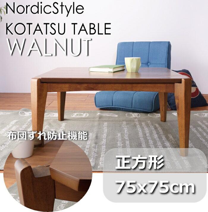 送料無料 こたつテーブル 布団がずれない WALNUT(ウォルナット)KT-107 正方形 75x75cm ウォルナット コタツ こたつテーブル リビングテーブル コーヒーテーブル ローテーブル おしゃれ 北欧