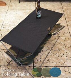 フォールディング テーブル MIP-95テーブル ローテーブル 折りたたみテーブル アメリカン ヴィンテージ ミリタリー アウトドア アーミー 持ち運び ガーデン BBQ グランピング キャンプ リゾート 海 山 新生活 おしゃれ