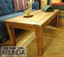 ※送料無料 アルンダ センターテーブル NX-701 カフェテーブル コーヒーテーブル ローテーブル リビングテーブル 幅90 天然木 木製 ブラウン ちゃぶ台 おしゃれ ヴィンテージ 西海岸 家具 カントリー アンティーク 北欧