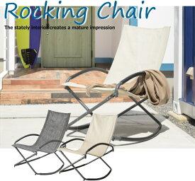 送料無料 ロッキングチェア RKC-191 揺り椅子 折りたたみ椅子 折りたたみチェア 持ち運び 軽量 コンパクト メッシュ アウトドア キャンプ ベランダ デッキチェア 完成品