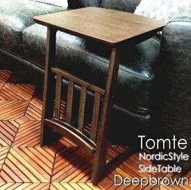 送料無料 トムテ ソファサイドテーブル Tomte SGS-239DBR 天然木 北欧 木製 おしゃれなソファ サイドテーブル サイドデスク  ベッドサイド サイド ベッドテーブル ソファサイド コンパクトデスク TAC-239DBR