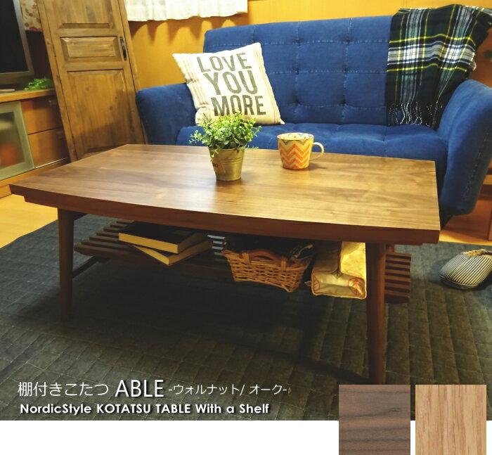 ※送料無料 KOTATSU COLLECTION 天然木ウォールナット材 棚付きリビングこたつ エイブル(ABLE)長方形(100x55cm) ウォルナット 棚付 折れ脚 コタツ こたつテーブル 折りたたみ式 棚付きこたつ 折りたたみ リビングテーブル コーヒーテーブル ローテーブル おしゃれ 北欧