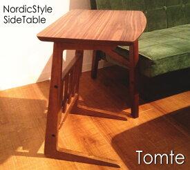※送料無料 トムテ ソファサイドテーブルTAC-239WAL ウォールナット 天然木 北欧 木製 おしゃれなソファ サイドテーブル サイドデスク  ベッドサイド サイド ベッドテーブル ソファサイド コンパクトデスク