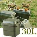 トランクカーゴ TC-30 コンテナ 収納ケース 収納ボックス スツール テーブル フタ付き 蓋付き コンテナボックス トラ…
