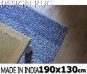 送料無料 デザインラグマット TTR-117【190x130cm】ラグ 綿 コットン インド綿 ラグマット インド カーペット 北欧 ヴ…
