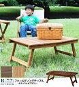 ※送料無料 フォールディングテーブル NX-514 木製 アウトドア ガーデニング お花見 キャンプ 持ち運び 折りたたみ …
