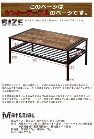 センターテーブル天然木テーブルローテーブルリビングテーブル北欧木製アイアンおしゃれオイルアンティーク植物性オイル塗装モダンスタイリッシュハンドメイドナチュラル