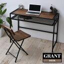 送料無料【GRANT(グラント)】木製デスク 幅100 天然木 北欧 木製 パソコンデスク 勉強机 パソコン台 PCデスク コンソール デスク 書斎 …