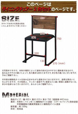 ダイニングチェア天然木北欧木製椅子イスチェアーシンプルスタッキングアイアンおしゃれオイルアンティーク植物性オイル塗装モダンスタイリッシュハンドメイドナチュラル